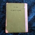 """Hebrew / 1946 / 2 / תש""""ו"""