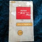Hebrew / 1960 / 1