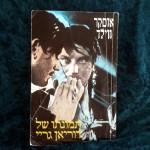 Hebrew / 1984