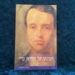 Hebrew / 1998